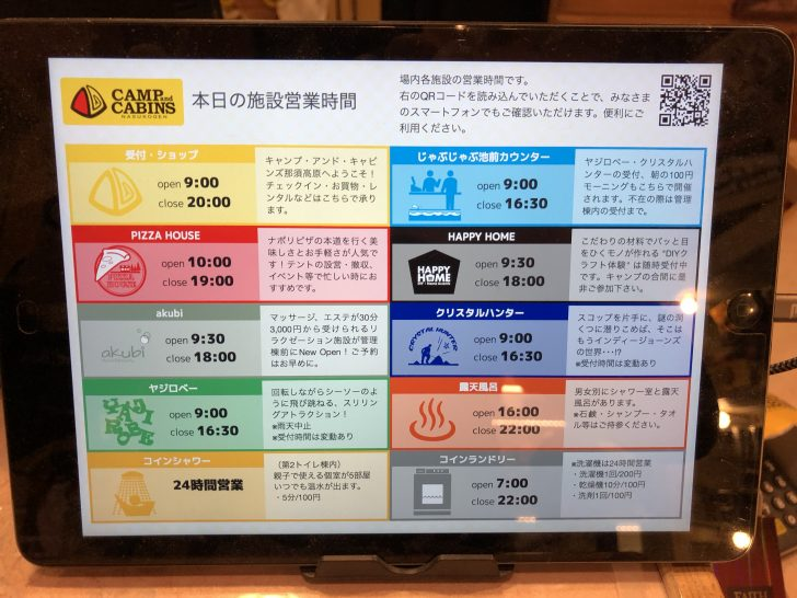C&C那須高原のタブレットに営業時間の表示あり