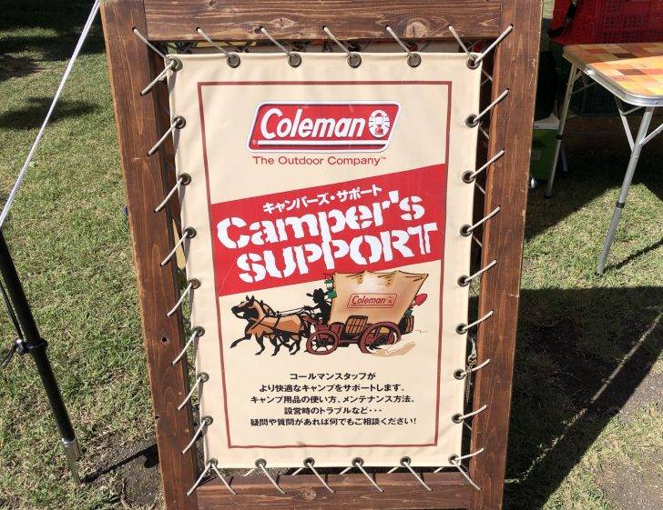 コールマンのキャンパーズサポートにお願い