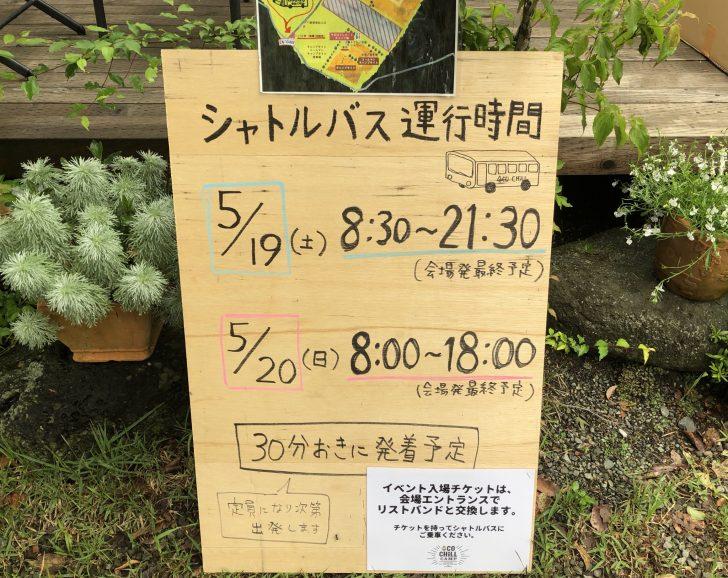キャンプサイトと富士山樹空の森を巡回するシャトルバス