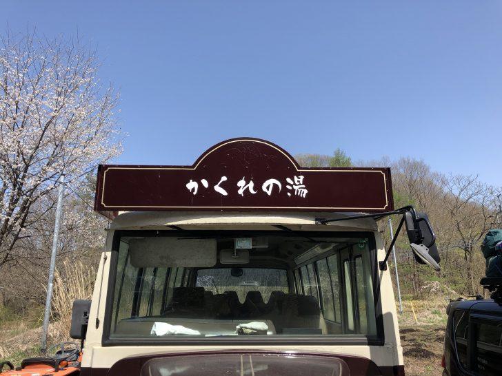北軽井沢の奥地にあるかくれの湯