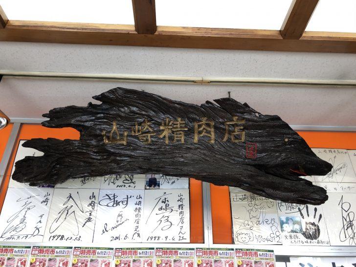 ジャンボお肉特売市が開催中の山崎精肉店
