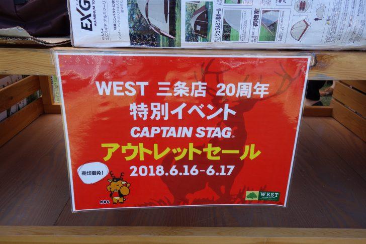 WEST三条店20周年のアウトレットセール
