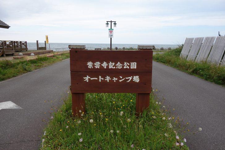 紫雲寺記念公園オートキャンプ場は曇り空