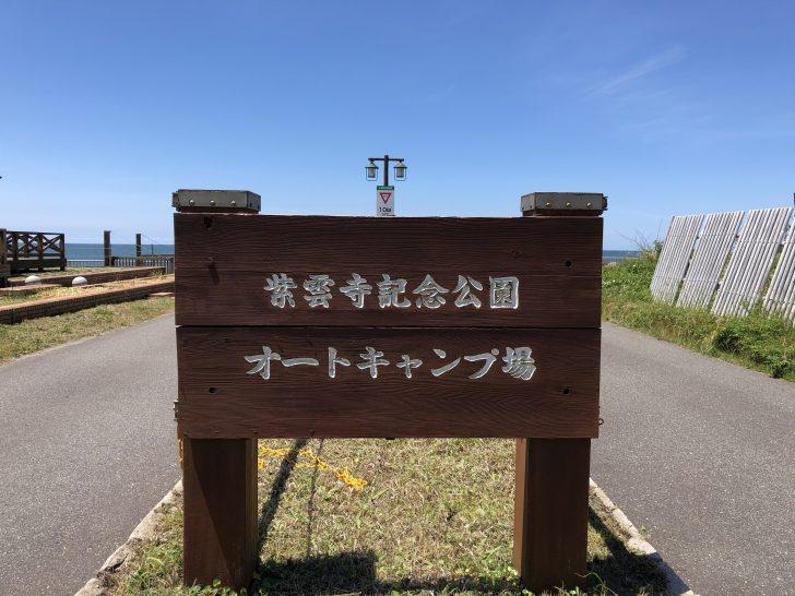 紫雲寺記念公園オートキャンプ場