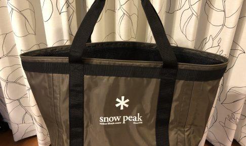 スノーピーク雪峰祭2018春の限定アイテム「ソフトキャリーボックス」を開封