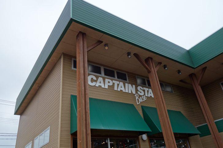 キャプテンスタッグ旗艦店のWEST三条店