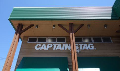 キャプテンスタッグベースを改めて訪問