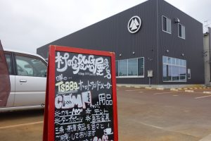 新潟県三条市の村の鍛冶屋ショップ