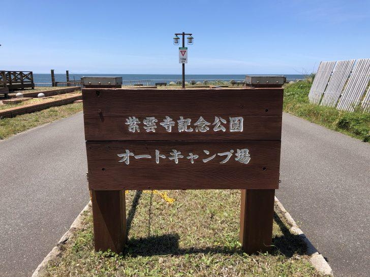青空の紫雲寺記念公園オートキャンプ場