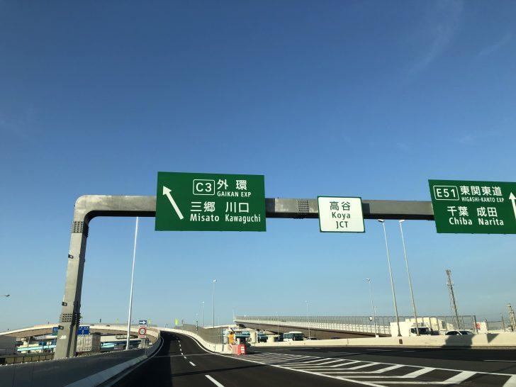 千葉県在住キャンパーの悲願である外環の延伸