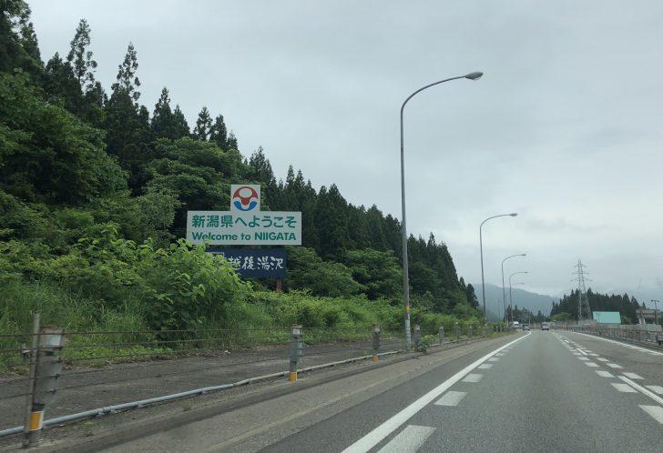 1年半ぶりの新潟県