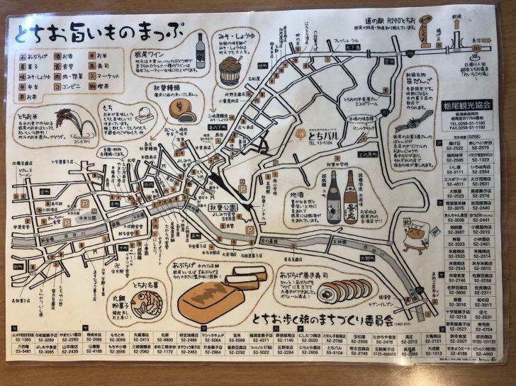 栃尾のうまいものマップ