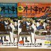 ガルヴィのオートキャンプ場ガイド東日本版と西日本版