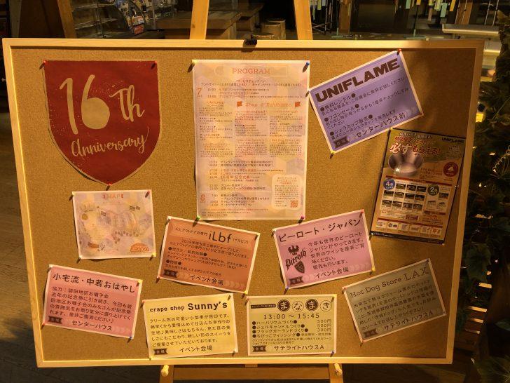 開場16周年記念祭のイベント情報