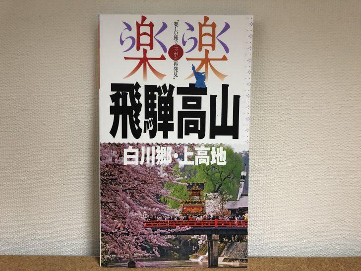 飛騨高山のガイドブックを買ったけど意味なし
