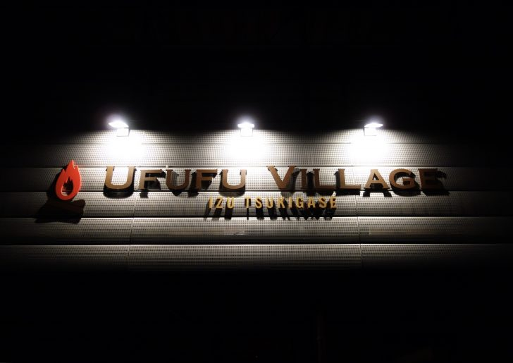 UFUFU VILLAGEの管理棟
