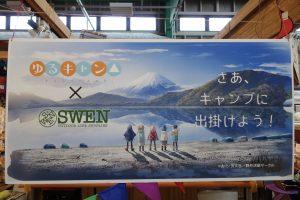 SWEN三島店のゆるキャン△コーナー