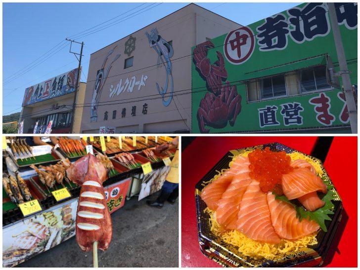 魚のアメ横「寺泊」で食べ歩き