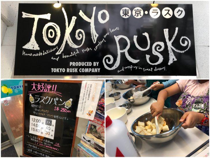 東京ラスク伊豆ファクトリーでコロコロラスク作り