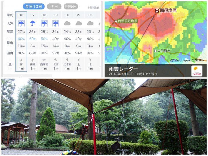 夕立のような激しい雨が降るC&C那須高原