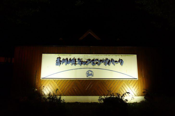 青川峡キャンピングパークの夜の入口
