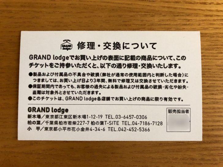 GRAND lodgeで貰える修理・交換無料券