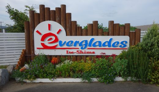 エバグレ最高!伊勢志摩エバーグレイズの過ごしやすさはトップクラス