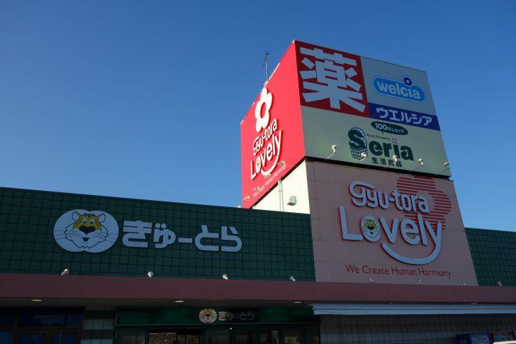 ローカルスーパー「ぎゅーとら ラブリー志摩店」でお買い物