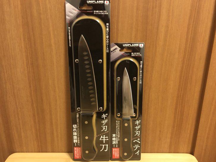 ユニフレームのギザ刃牛刀とギザ刃ペティ