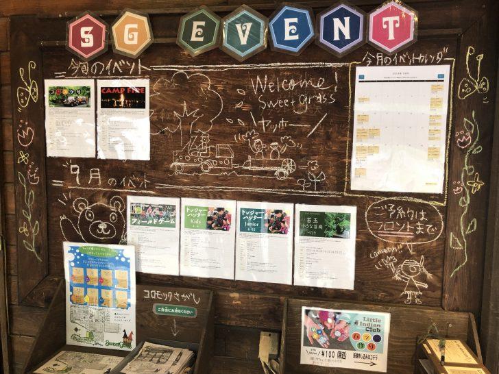 北軽井沢スウィートグラスのイベント予約は1ヶ月前同日のみ