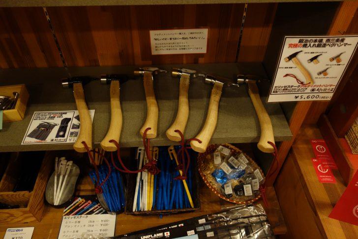 青川峡キャンピングパークには村の鍛冶屋製品あり