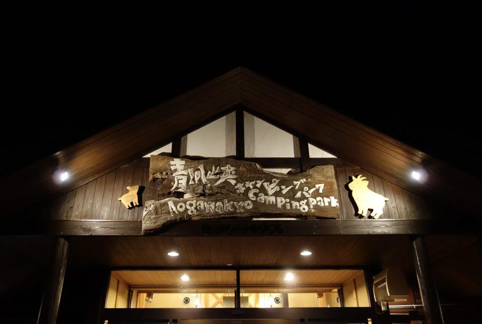 夜の青川峡キャンピングパーク