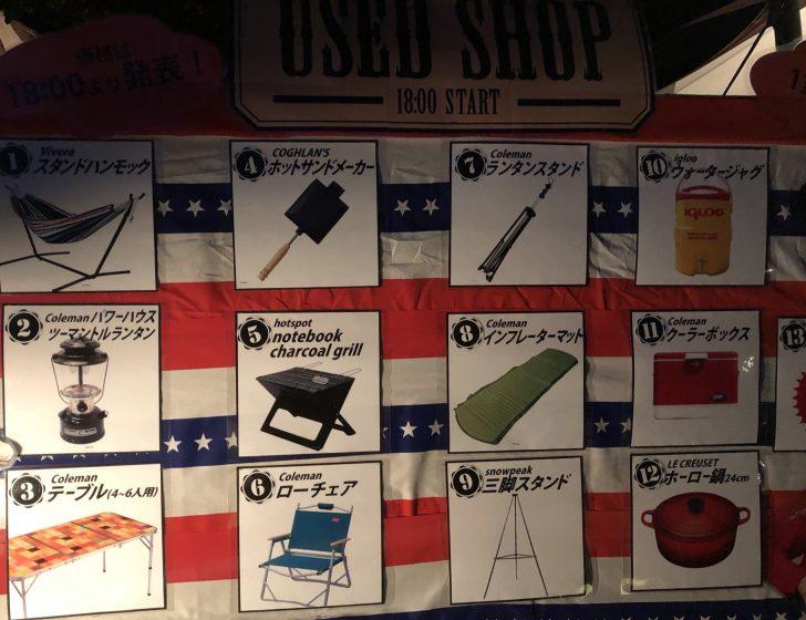 北軽井沢スウィートグラスのユーズドショップ
