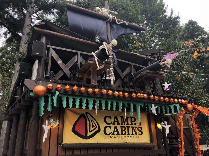 C&C那須高原のキャンプハロウィーン2018