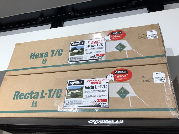 ogawaのポリコットンタープは直営店以外でも販売中