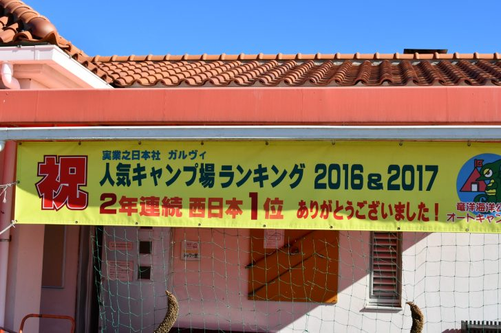 竜洋海洋公園は人気キャンプ場ランキングで2年連続No.1