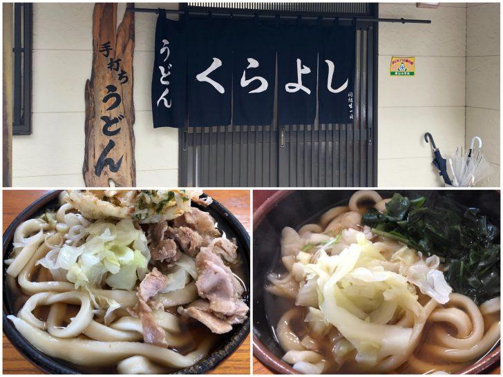 吉田うどん「くらよし」でお昼ご飯