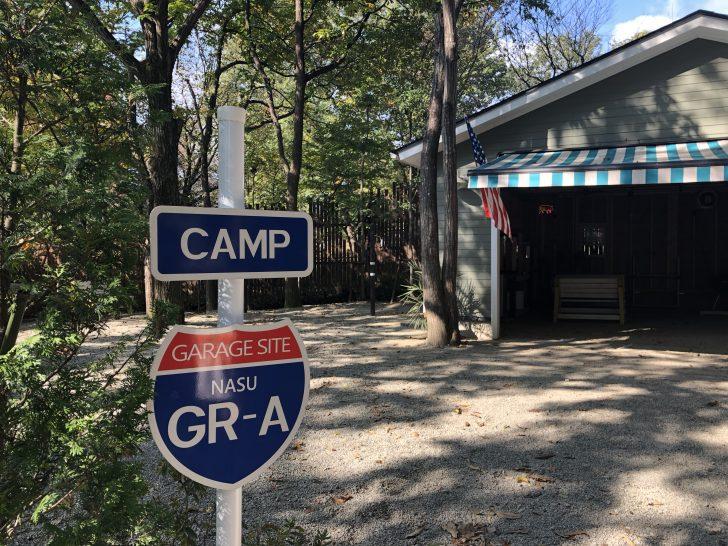 C&C那須高原のオートキャンプサイトGARAGE