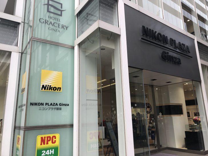 ニコン銀座サービスセンターでピント調整