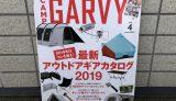 アウトドア雑誌「ガルヴィ」2019年4月号