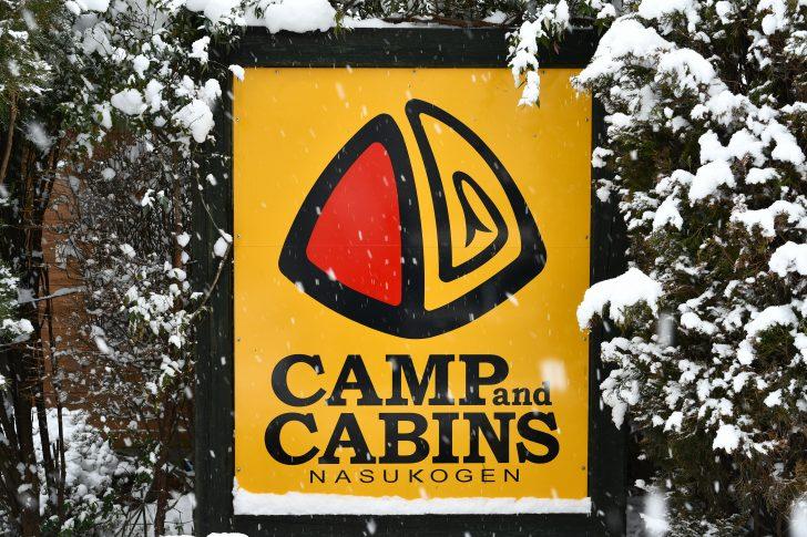 雪がどんどん降り積もるC&C那須高原