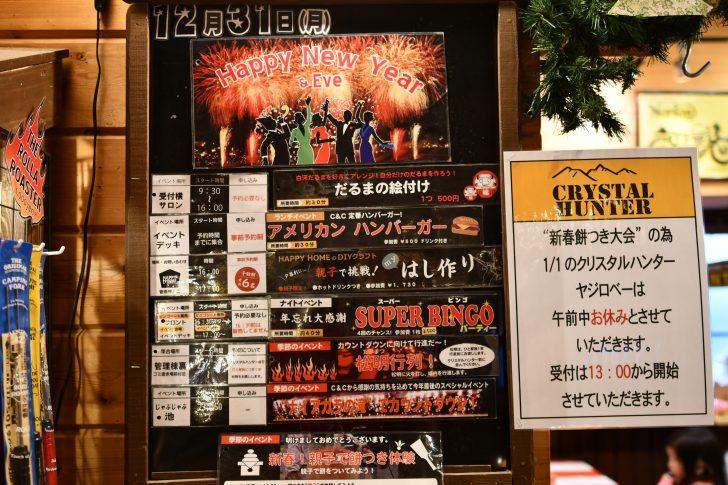 C&C那須高原12月31日のイベントカレンダー