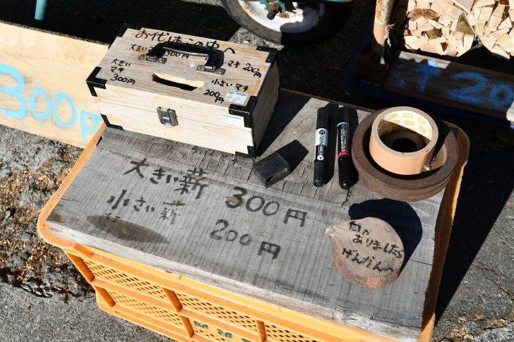 渡辺製材所は薪が安くてつい買い込んでしまう