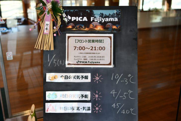 PICAキャンプ初売りで訪れたPICA Fujiyama