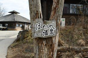 ゆるキャン△聖地「ほったらかし温泉」