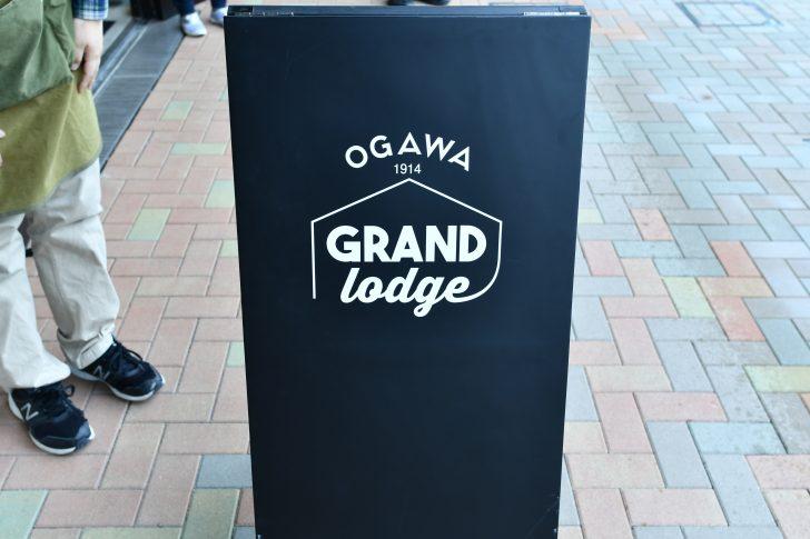 GRAND lodge 高尾がオープン