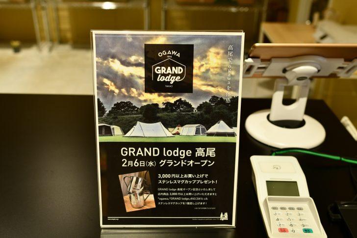 GRAND lodge 高尾店のオープン記念はマグカップ