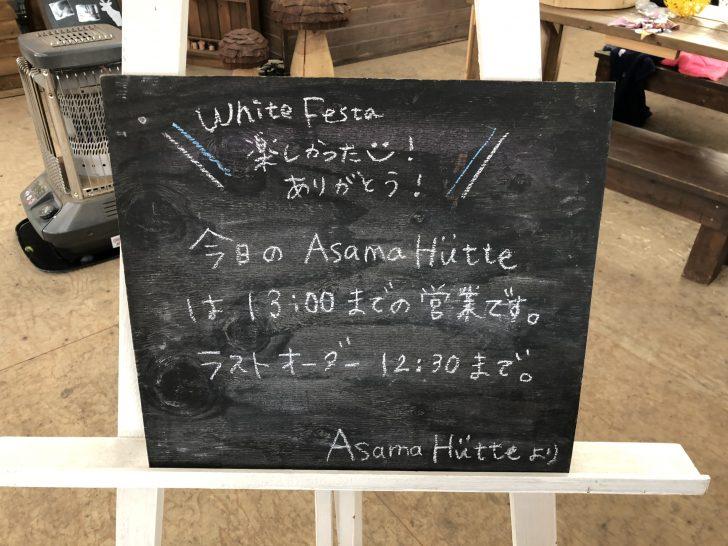 ホワイトフェスタ楽しかったありがとう