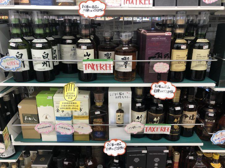 鳴沢のコンビニで珍しいお酒を発見
