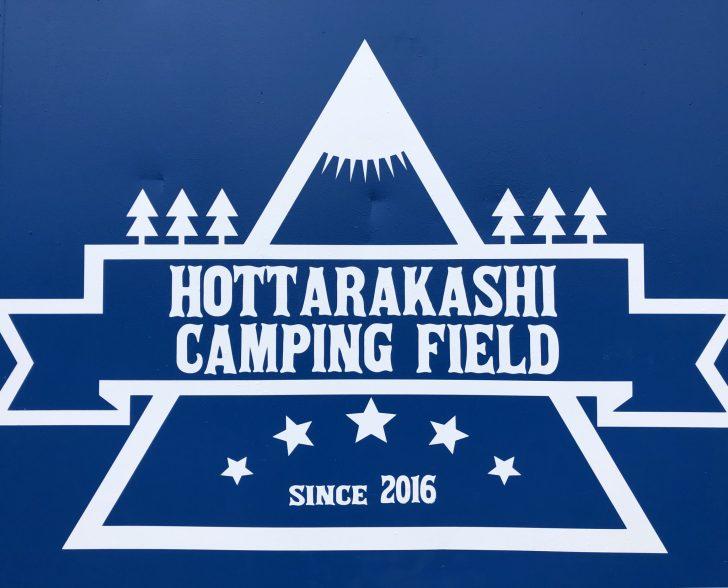 ほったらかしキャンプ場は2016年にオープンしたばかり